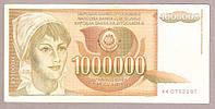 Банкнота Югославии 1000000 динар 1989 г. XF