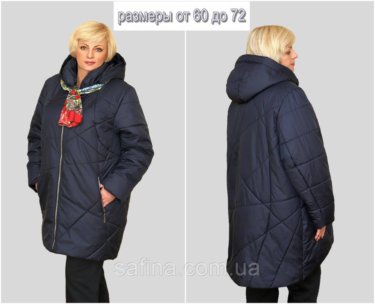 Стильная женская куртка супербатал до 72 размера