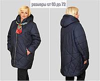 Стильная женская куртка супербатал до 72 размера, фото 1