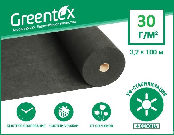 Агроволокно Greentex Черное 30 гр/м.кв (3.2м х 100 мп.)