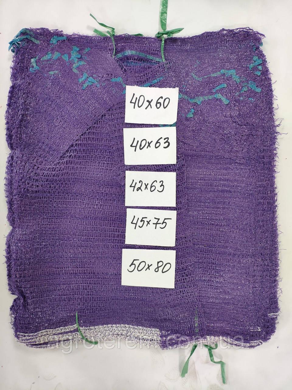 Сетка овощная 45 х 75  до 30 кг   (100 шт) фиолетовая