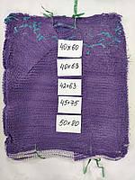 Сетка овощная 45 х 75  до 30 кг   (100 шт) фиолетовая, фото 1
