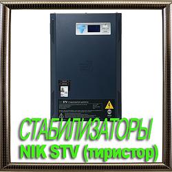 Cтабилизатор напряжения NIK STV-8000 тиристор 220 V 8 кВт