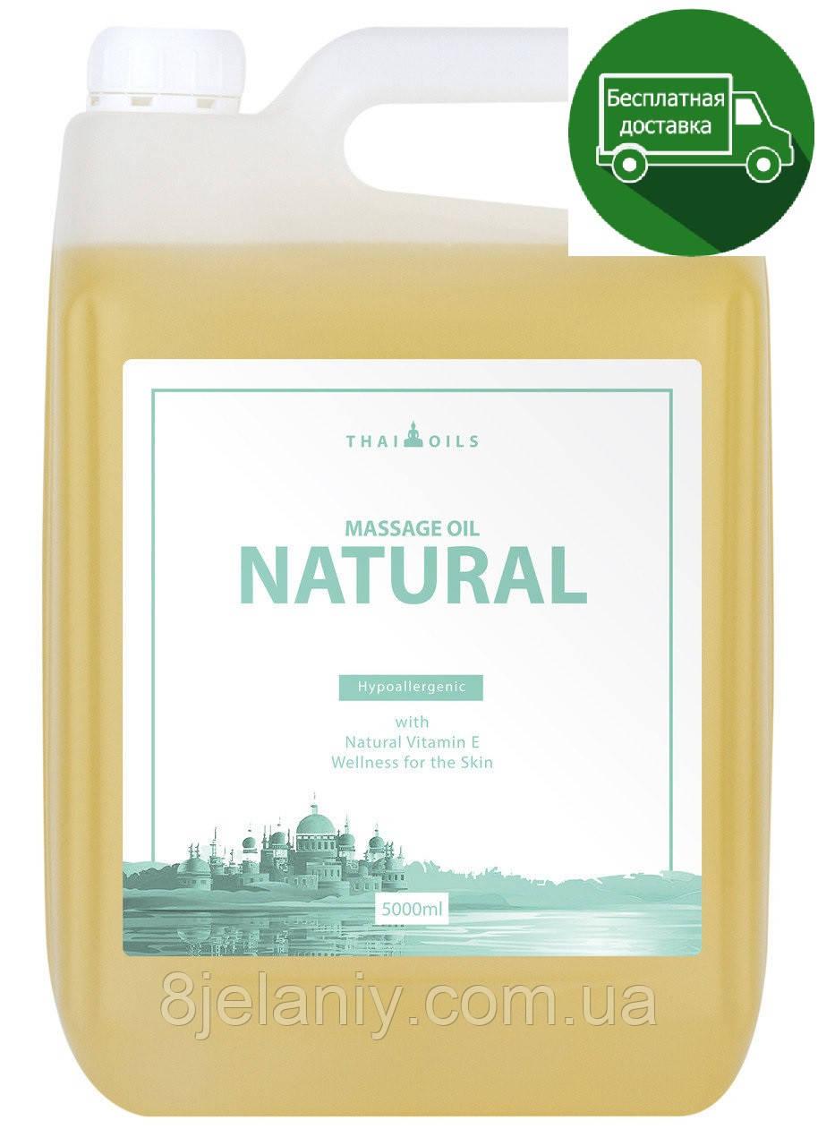 Профессиональное массажное масло Thai Oils Natural 5000