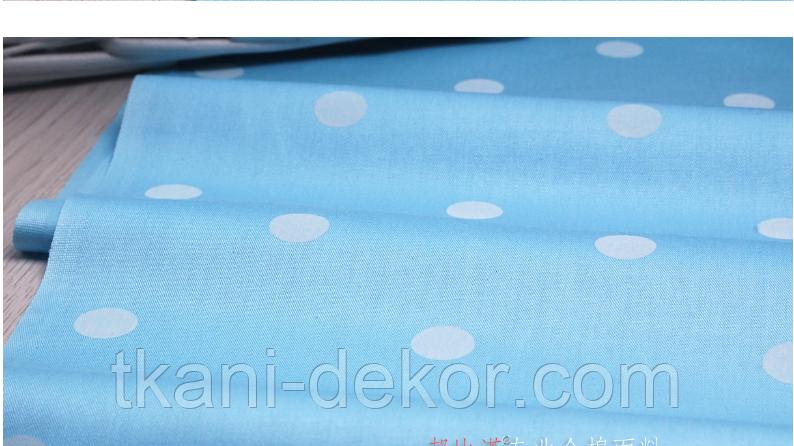 Сатин (хлопковая ткань)  горох большой на голубом (55*160)