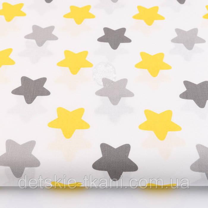 """Лоскут ткани """"Пряничные звёзды"""" серые, жёлтые, графитовые на белом,  №2229а"""