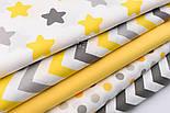 """Лоскут ткани """"Пряничные звёзды"""" серые, жёлтые, графитовые на белом,  №2229а, фото 2"""