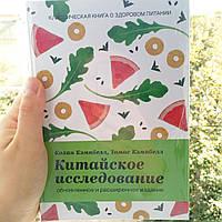 Китайское исследование. Классическая книга о здоровом питании Колин Кэмпбелл (твердая, термоупаковка)