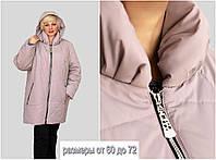 Светлая женская куртка супербатал до 72 размера, фото 1