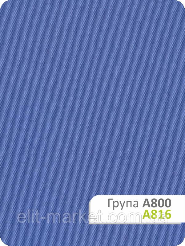 Ткань для рулонных штор А 816