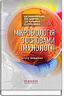Мікробіологія з основами імунології: підручник / В.В. Данилейченко, Й.М. Федечко, О.П. Корнійчук, І.І. Солонин