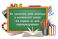 Як провести день вчителя в початковій школі та поради до дня самоврядування
