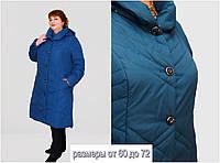 Яркая женская куртка супербатал до 72 размера
