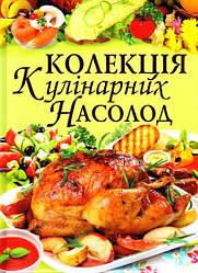 "Мирошниченко Светлана ""Колекція кулінарних насолод"""