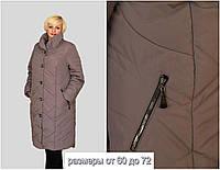 Женская куртка кофейная супербатал до 72 размера, фото 1