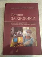 """В.З. Нетяженко """"Догляд за хворими. Загальний і спеціальний. З основами медсестринської техніки"""""""