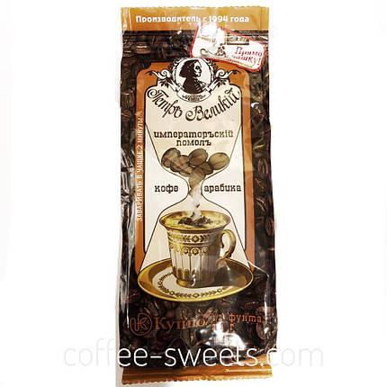 Кофе молотый Петр Великий Арабика 204 г, фото 2