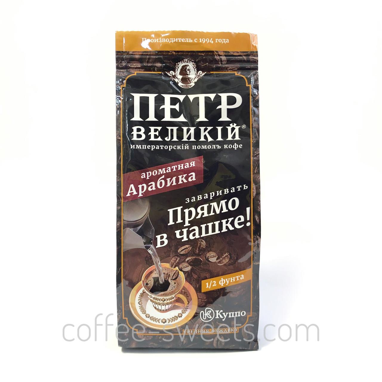 Кофе молотый Петр Великий Арабика 204 г