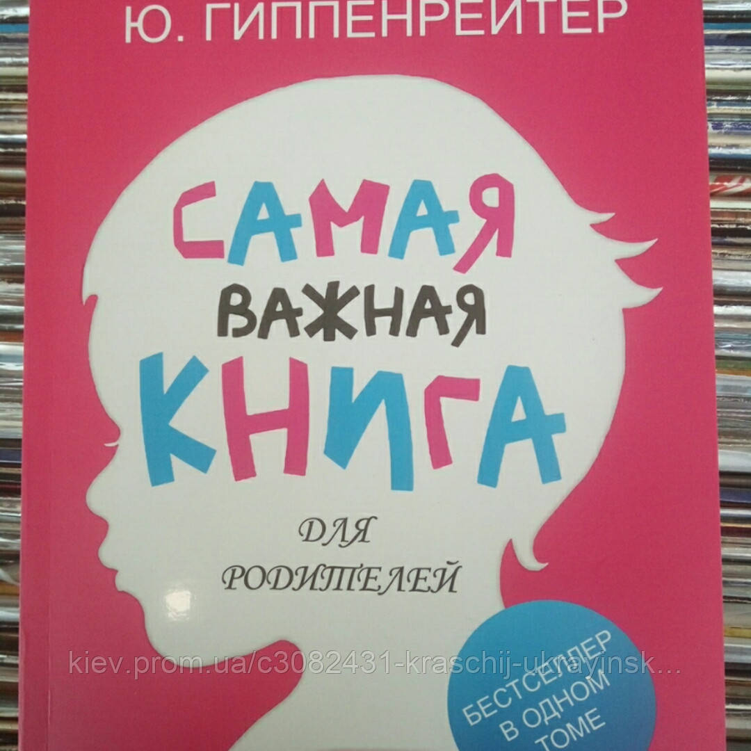 Самая важная книга для родителей. Автор: Юлия Гиппенрейтер