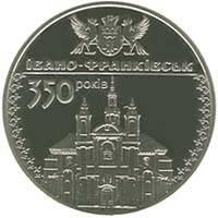350 років м.Івано-Франківську монета 5 гривень