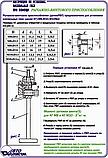 Захист картера двигуна і кпп Mitsubishi Galant VIII 1997-2003, фото 2