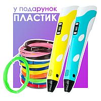 3д ручка для рисования 3д для детей 3d pen 2 + 10м пластика в подарок