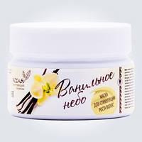 Маска для стимуляции роста волос Кия «Ванильное небо» Арго (выпадение, укрепляет, рост, увлажняет, витамины)