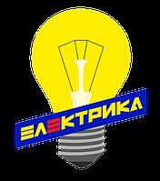"""Магазин """"Электрика"""""""