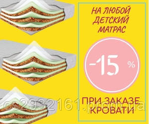 Скидка на матрас -15%