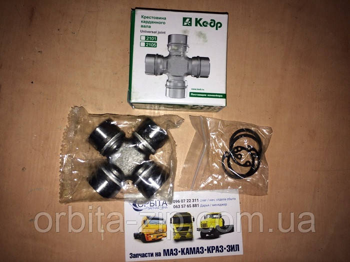 2101-2202025-40 Крестовина вала карданного ВАЗ 2101 (пр-во КЕДР)
