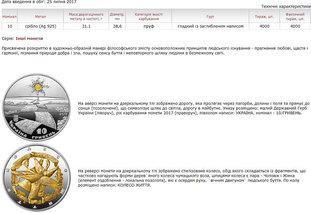 Колесо життя Срібна монета 10 гривень  унція срібла 31,1 грам, фото 2