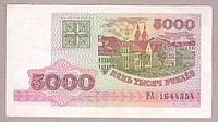Банкнота Беларуси 5000 рублей 1998 г. XF