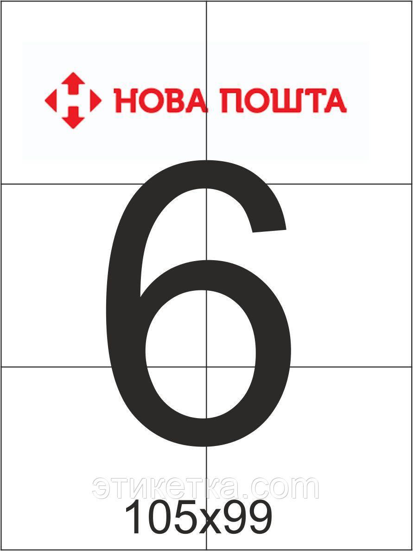 Самоклеящаяся этикетка в листах А4 - 6 шт (105х99)