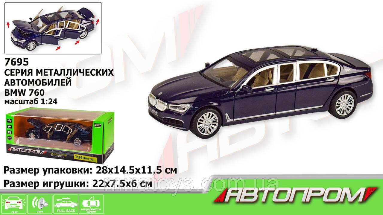 ✅Коллекционная металлическая машинка BMW 760 «АВТОПРОМ», 7695