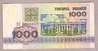 Банкнота Беларуси 1000 рублей 1992 г. VF