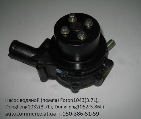 Насос водяной (Помпа) DongFeng 1032, Донг фенг 1032, Богдан DF20, 25 (3.7), фото 2