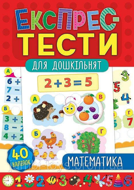 Експрес-тести для дошкільнят: Математика  (у)