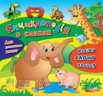 Енциклопедія в казках: Навіщо слону хобот?