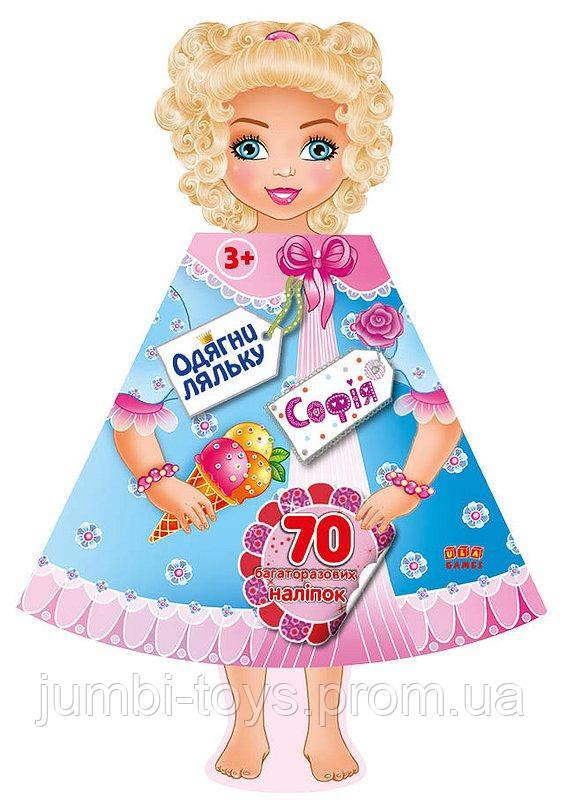 """Одягни ляльку: """"Софія"""""""