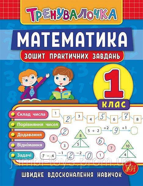 Тренувалочка Математика. 1 клас. Зошит практичних завдань
