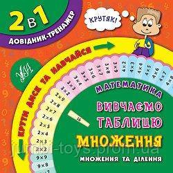 Довідник-тренажер. 1-4 класи. 2 в 1: Математика. Вивчаємо таблицю множення