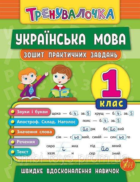 Тренувалочка Українська мова. 1 клас. Зошит практичних завдань