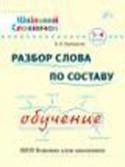 Шкільний словничок. Разбор слова по составу(р)