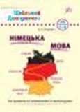 Шкільний довідничок: Німецька мова (у)