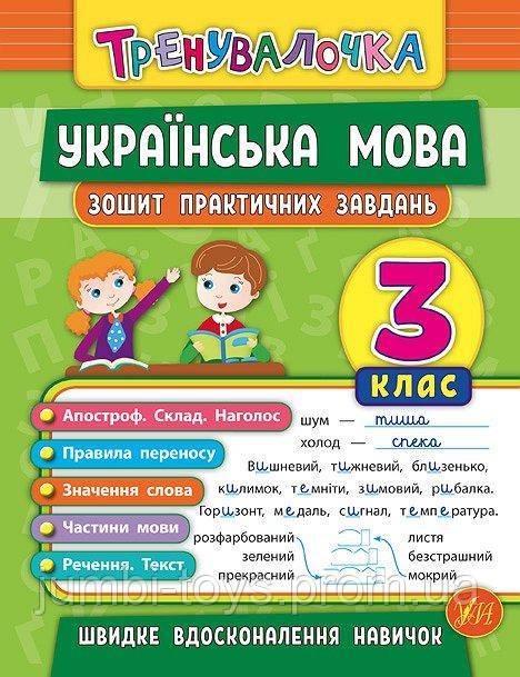 Тренувалочка Українська мова. 3 клас. Зошит практичних завдань
