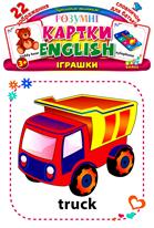 Розумні картки. English Іграшки