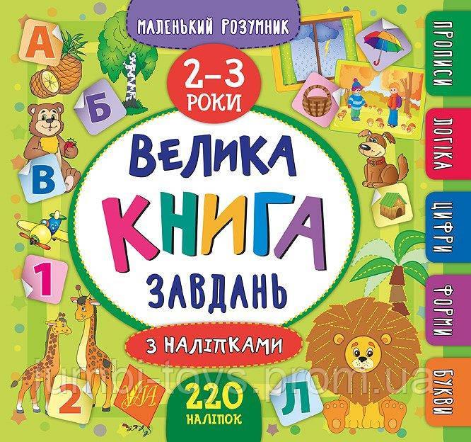 Маленький розумник.Велика книга завдань з наліпками. 2–3 роки
