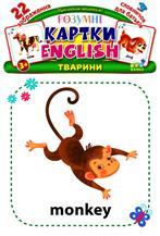Розумні картки. English Тварини