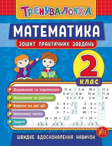 Тренувалочка Математика. 2 клас. Зошит практичних завдань