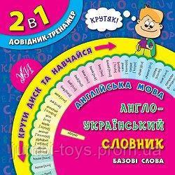 Довідник-тренажер. 1-4 класи. 2 в 1: Англійська мова. Англо-український словник. Базові слова